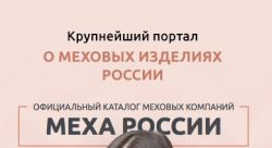 Магазин меха и кожи «Petrovic»