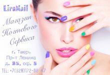 Магазин «Lira Nail»