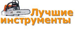 Магазин «Лучшие инструменты» на Ефимова