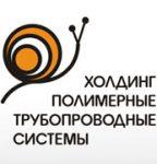 Холдинг «Полимерные трубопроводные системы» на Бочкина