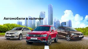 Автоцентр «Фольксваген центр Макон Авто»