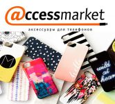 Салон аксессуаров «Access-Market»