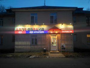 Магазин автотоваров «Авто Девайс» на Петербургском шоссе