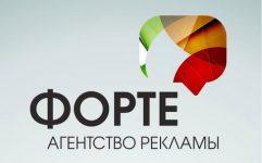 Агентство рекламы «Форте»
