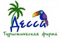 Туристическое агентство ООО «ДЕССА»
