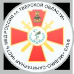«Медико-санитарная часть МВД Тверской области»