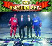 Спорт-бар «Высшая лига»