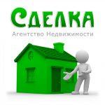 Агентство недвижимости и права «Сделка»