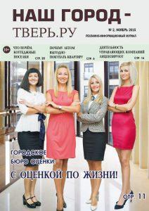 Рекламно-информационный журнал «Наш Город-Тверь.ру»