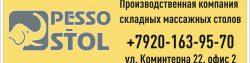 Интернет-магазин «PESSO-STOL»