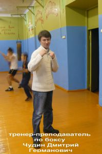 «Специализированная детско-юношеская спортивная школа олимпийского резерва по боксу и кикбоксингу»
