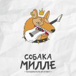 Кафе-клуб «Собака Милле»