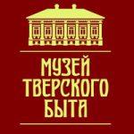 «Музей Тверского быта»